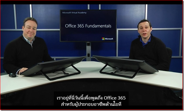Office 365 Fundamentals with Thai Sub